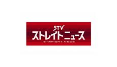 STVストレイトニュース